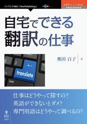 自宅でできる翻訳の仕事
