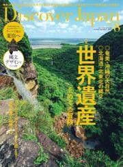 Discover Japan(ディスカバージャパン) (2021年8月号) / ディスカバー・ジャパン