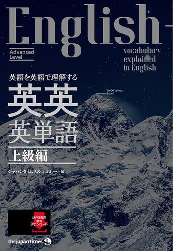 英語を英語で理解する 英英英単語 上級編 / ジャパンタイムズ