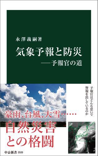 気象予報と防災―予報官の道 / 永澤義嗣