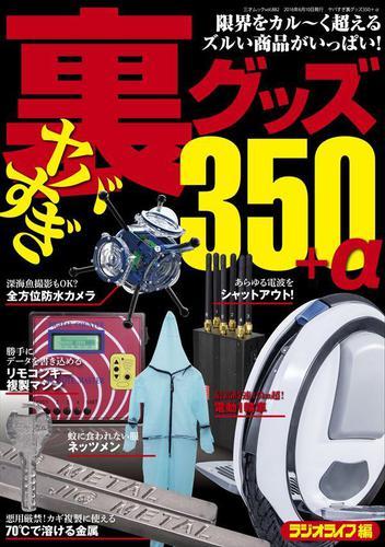 ヤバすぎ裏グッズ350+α / 三才ブックス