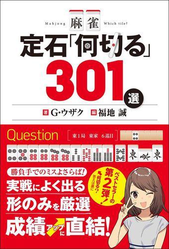 麻雀 定石「何切る」301選 / 福地誠