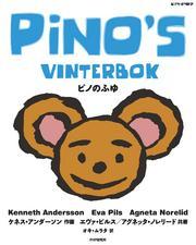 ピノのふゆ / ケネス・アンダーソン