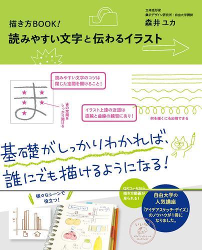 描き方BOOK! 読みやすい文字と伝わるイラスト / 森井ユカ