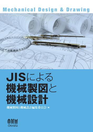 JISによる機械製図と機械設計 / 機械製図と機械設計編集委員会