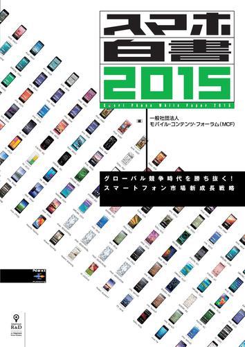 スマホ白書2015 グローバル競争時代を勝ち抜く! スマートフォン市場新成長戦略 / 一般社団法人モバイル・コンテンツ・フォーラム