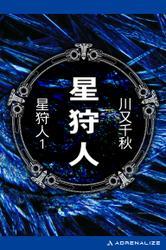 星狩人(1) / 川又千秋