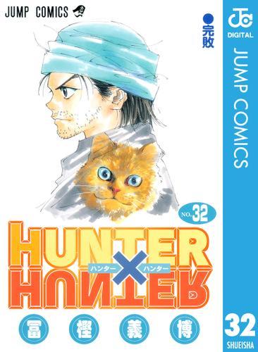 HUNTER×HUNTER モノクロ版 32 / 冨樫義博