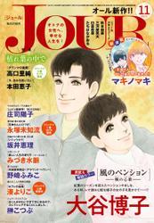JOUR 2021年11月号 / JOUR編集部
