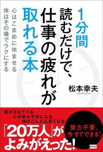 1分間読むだけで、仕事の疲れが取れる本 / 松本幸夫