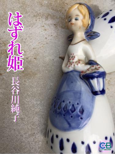 はずれ姫 / 長谷川純子