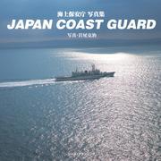 JAPAN COAST GUARD 海上保安庁写真集 / 岩尾克治