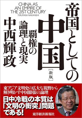 帝国としての中国 【新版】―覇権の論理と現実 / 中西輝政