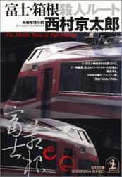 富士・箱根殺人ルート