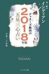 ゲッターズ飯田の五星三心占い 2018年版 金/銀のインディアン