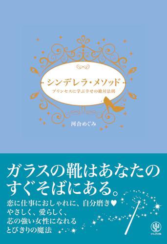 シンデレラ・メソッド プリンセスに学ぶ幸せの絶対法則 / 河合めぐみ