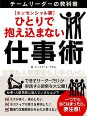 ひとりで抱え込まない仕事術~チームリーダーの教科書~【エッセンシャル版】