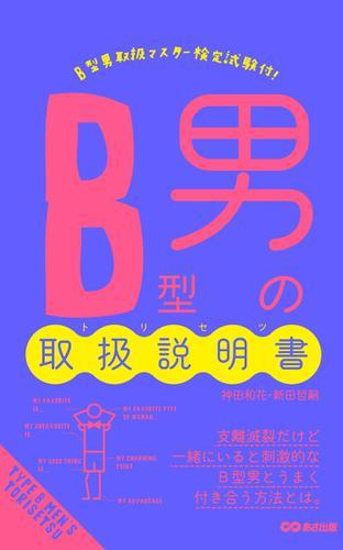 B型男の取扱説明書(あさ出版電子書籍) / 神田和花
