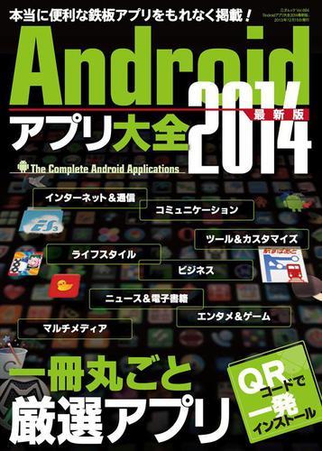 Androidアプリ大全2014 / 三才ブックス