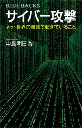 サイバー攻撃 ネット世界の裏側で起きていること / 中島明日香