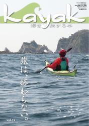 Kayak(カヤック) (Vol.72) / フリーホイール