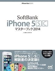 SoftBank iPhone 5 [S][C] マスターブック 2014 / 小山香織