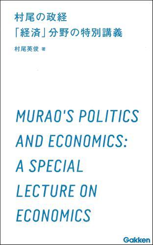 村尾の政経 「経済」分野の特別講義 3時間で読む、高校生のための「政治・経済」入門 / 村尾英俊