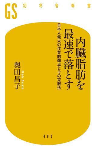 内臓脂肪を最速で落とす 日本人最大の体質的弱点とその克服法 / 奥田昌子