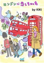 ロンドンに恋しちゃった / KIKI