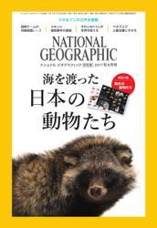 ナショナル ジオグラフィック日本版 (2017年8月号)
