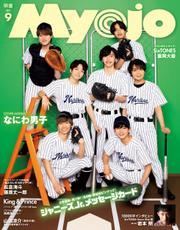 Myojo (ミョージョー) 2021年9月号【読み放題限定】 / 集英社