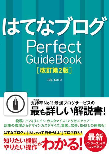 はてなブログ Perfect GuideBook 改訂第2版 / JOEAOTO
