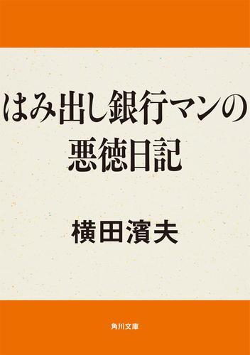 はみ出し銀行マンの悪徳日記 / 横田濱夫