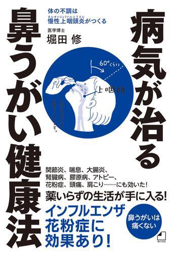 よくわかる最新療法 病気が治る鼻うがい健康法 体の不調は慢性上咽頭炎がつくる / 堀田修