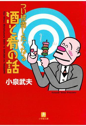つい披露したくなる酒と肴の話(小学館文庫) / 小泉武夫