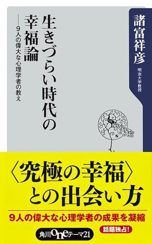 生きづらい時代の幸福論 9人の偉大な心理学者の教え / 諸富祥彦