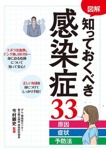 図解 知っておくべき感染症33 原因・症状・予防法 / 今村顕史