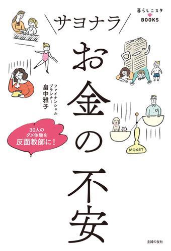 サヨナラ お金の不安 / 畠中雅子