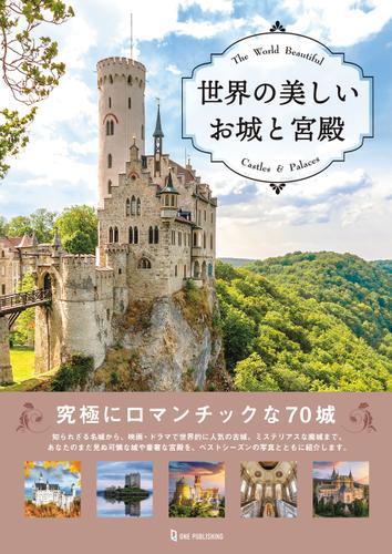 世界の美しいお城と宮殿 / ワン・パブリッシング