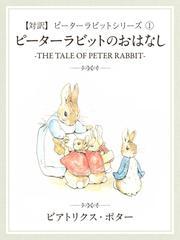 【対訳】ピーターラビット 1 ピーターラビットのおはなし -THE TALE OF PETER RABBIT- / ビアトリクス・ポター