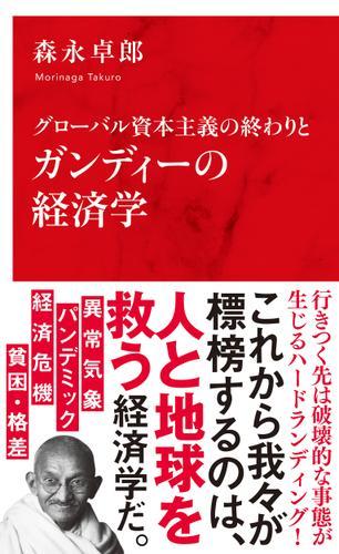 グローバル資本主義の終わりとガンディーの経済学(インターナショナル新書) / 森永卓郎