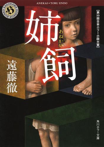 姉飼 / 遠藤徹