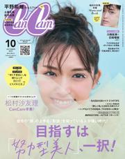 CanCam(キャンキャン) (2021年10月号) / 小学館