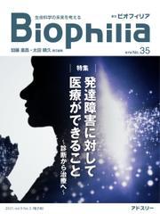 Biophilia (2021年3号) / アドスリー