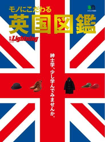 別冊Lightning Vol.127 モノにこだわる男の英国図鑑 (2014/03/14) / エイ出版社