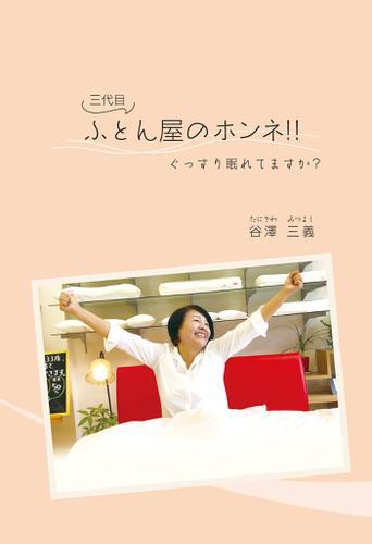 ぐっすり眠れてますか?「三代目ふとん屋のホンネ!!」(GalaxyBooks) / 谷澤三義