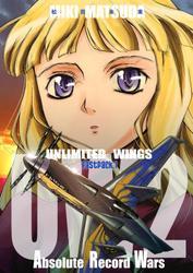 UW2絶対記録大戦