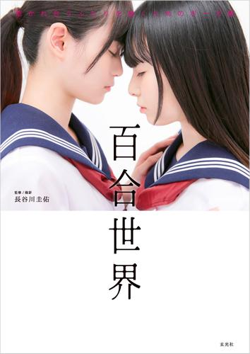 百合世界 惹かれ合うふたりを描くためのポーズ集 / 長谷川圭佑