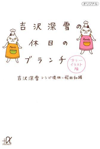 吉沢深雪の休日のブランチ カラーイラスト版 / 吉沢深雪