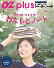 OZplus(オズプラス)  (2016年3月号)